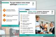 Сделаю презентацию в MS PowerPoint 217 - kwork.ru