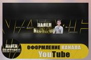 Шапка для Вашего YouTube канала 134 - kwork.ru