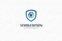 Сделаю логотип в трех вариантах 180 - kwork.ru