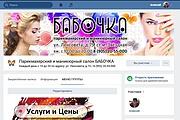 Оформлю группу ВК - обложка, баннер, аватар, установка 147 - kwork.ru