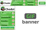 Сделаю 2 качественных gif баннера 144 - kwork.ru