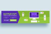 Разработаю дизайн баннера для сайта 64 - kwork.ru