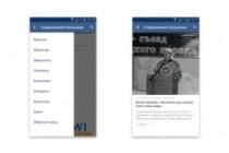 Конвертирую Ваш сайт в удобное Android приложение + публикация 162 - kwork.ru