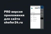 Конвертирую Ваш сайт в удобное Android приложение + публикация 159 - kwork.ru