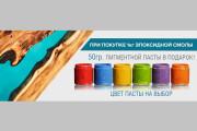 Баннер на сайт 249 - kwork.ru