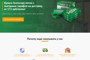Сайт под ключ. Landing Page. Backend 374 - kwork.ru
