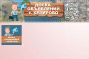 Оформлю группу в Контакте. Быстро. Не дорого 24 - kwork.ru
