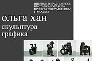 Афиша, постер, плакат 9 - kwork.ru