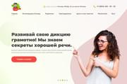 Дизайн сайтов в Figma. Веб-дизайн 49 - kwork.ru