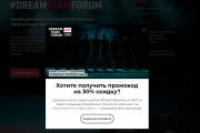 Внесу правки на лендинге.html, css, js 106 - kwork.ru