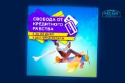 Сочный дизайн креативов для ВК 33 - kwork.ru