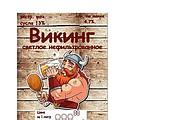 Разработаю дизайн листовки или флаера 11 - kwork.ru
