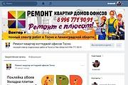 Оформлю группу ВК - обложка, баннер, аватар, установка 137 - kwork.ru