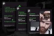 Статичные баннеры для рекламы в соц сети 46 - kwork.ru