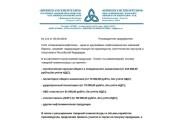 Адаптивная html верстка email-письма 17 - kwork.ru