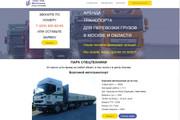 Создам сайт-визитку недорого 33 - kwork.ru