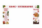 Дизайн для наружной рекламы 342 - kwork.ru