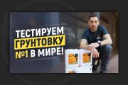Сделаю превью для видео на YouTube 112 - kwork.ru