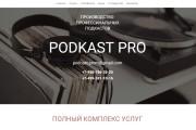 Сайт на Wix 7 - kwork.ru