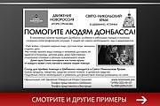 Листовка или флаер для продвижения товара, услуги, мероприятия 12 - kwork.ru