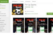 Android приложение для сайта 62 - kwork.ru