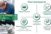 Сделаю продающую презентацию 133 - kwork.ru