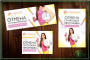 Рекламный баннер 102 - kwork.ru