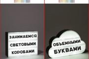 Создаю баннеры на поиск в формате gif для Яндекса 25 - kwork.ru