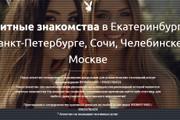 Делаю копии landing page 114 - kwork.ru