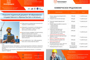 Оформлю коммерческое предложение 88 - kwork.ru