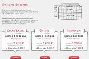 Внесу правки на лендинге.html, css, js 117 - kwork.ru