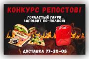 Сделаю качественный баннер 191 - kwork.ru