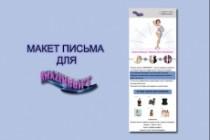 Создам красивое HTML- email письмо для рассылки 101 - kwork.ru