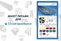 Создам красивое HTML- email письмо для рассылки 97 - kwork.ru