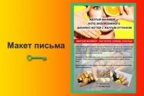 Создам красивое HTML- email письмо для рассылки 92 - kwork.ru