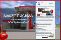 Создам красивое HTML- email письмо для рассылки 106 - kwork.ru