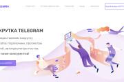 Скопирую Landing Page, Одностраничный сайт 109 - kwork.ru