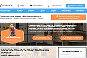 Создам лендинги, сайты, CMS 13 - kwork.ru