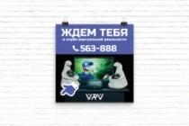Дизайн баннера 152 - kwork.ru