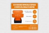 Дизайн баннера 144 - kwork.ru