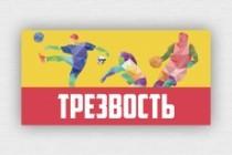 Дизайн баннера 140 - kwork.ru