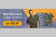 Баннер на сайт 139 - kwork.ru