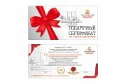 Сделаю сертификат 73 - kwork.ru