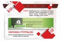 Разработаю дизайн группы вКонтакте 22 - kwork.ru