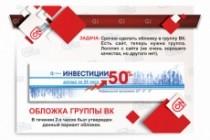 Разработаю дизайн группы вКонтакте 21 - kwork.ru