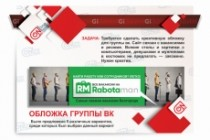Разработаю дизайн группы вКонтакте 25 - kwork.ru