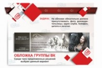 Разработаю дизайн группы вКонтакте 24 - kwork.ru