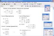 Расчеты в Mathcad 3 - kwork.ru