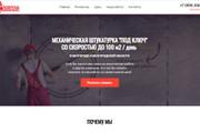Профессионально и недорого сверстаю любой сайт из PSD макетов 162 - kwork.ru