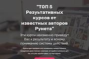 Создам подписную, посадочную страницу 6 - kwork.ru